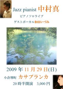 091129makoto-1