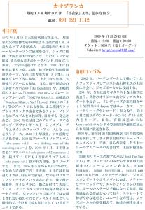 091129makoto2